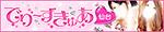 Deliys Cure仙台 〜デリーズキュア仙台〜