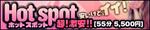 Hotspot -ホットスポット- 55分 ¥5500