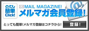 あいちゃん秋田・横手店のメルマガ登録