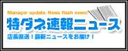 G-1八戸の速報ニュース