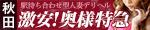 30分1,800円 奥様特急 秋田店 日本最安